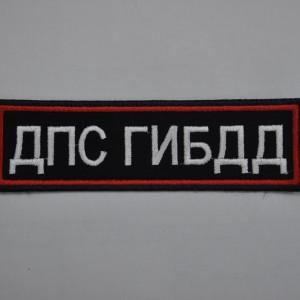 Нашивка ДПС ГИБДД на спину