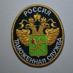 Шеврон вышитый Таможенная Служба России