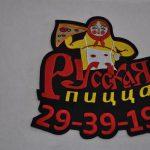 Вышивка Русская Пицца