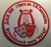Вышивка машинная в Иваново. Получить заказ тел.+7(4932) 95-88-66