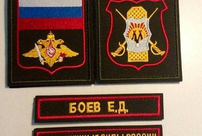 Шевроны вышитые Армии, Вооруженных Сил, ВС РФ