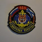 шеврон морской пехоты 165